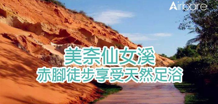 【美奈必體驗】 赤腳徒步仙女溪   享受天然足浴