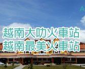 【越南大叻】 大叻火車站   越南最美火車站