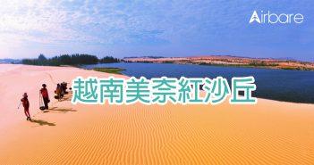 【越南美奈】  紅沙丘