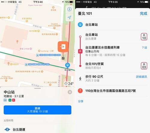 蘋果地圖app台灣「大眾運輸」功能升級