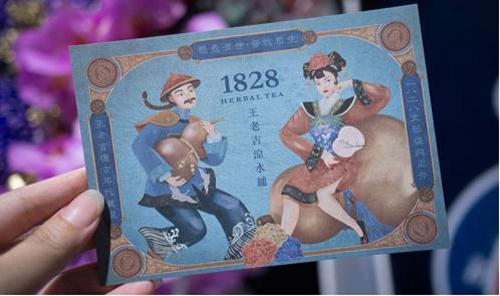 1828王老吉涼水鋪