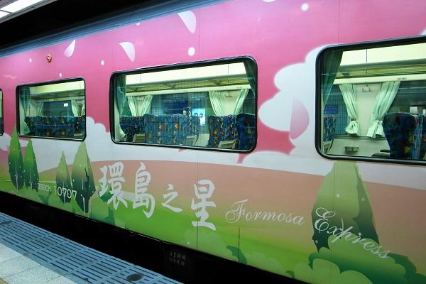 環島之星暖心溫泉列車