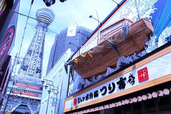 大阪最大漁船居酒屋