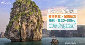 【優惠機票 越南機票】香港航空&越南航空來回越南連稅最平$1,069起*