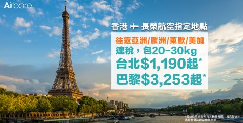 【優惠機票 長榮航空】指定目的地機票優惠 連稅最平$1,119起*