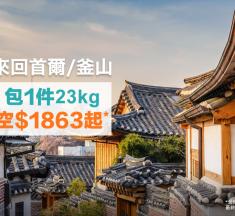 【優惠機票 大韓航空】首爾/釜山來回優惠 連稅最平$1,863起*