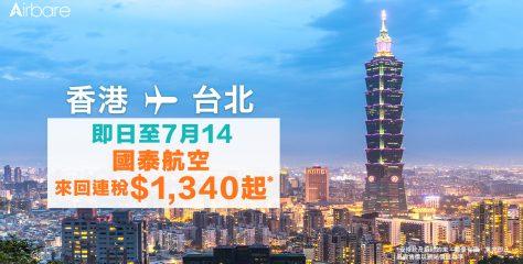 【優惠機票 台灣機票】國泰暑假台灣來回連稅最平$1515起* 暑假後$1340起*