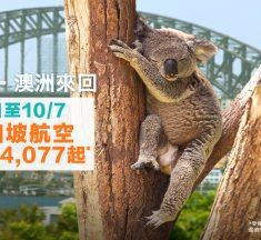 【優惠機票 新加坡航空】1張機票2個玩法 來回澳洲最平$3016起*