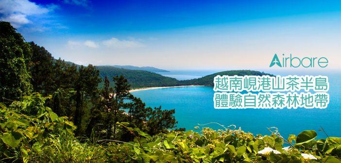 【越南 峴港】山茶半島 體驗自然森林地帶