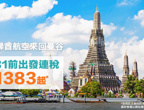 【阿聯酋航空 平機票】五星級服務+平機票 來回曼谷連稅最平$1,383起*