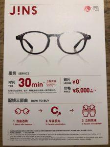 日本配眼鏡特點