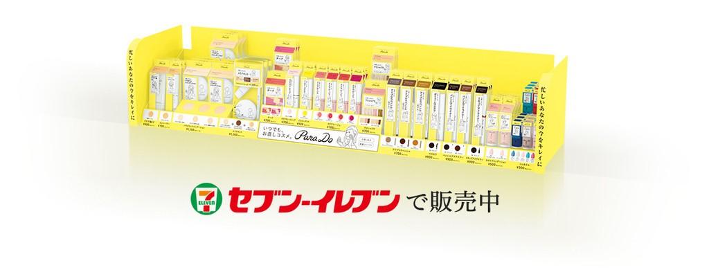 日本7-11必買藥妝