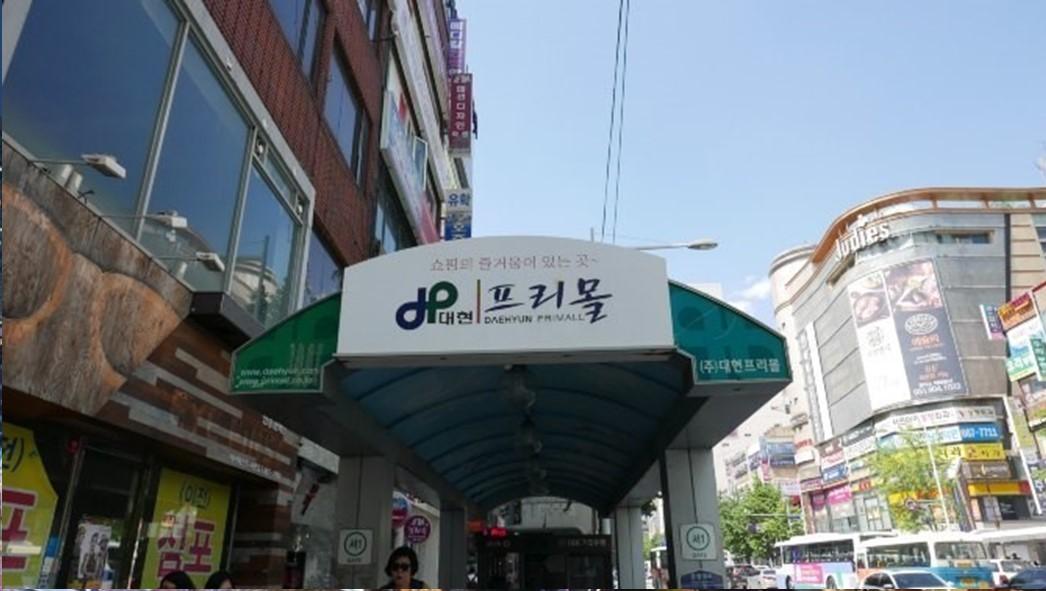 서면 지하도상가 Seomyeon Mall