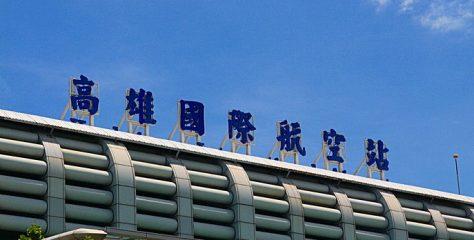 【旅遊TIPS 高雄】高雄國際機場(KHH)交通及貨幣一覽