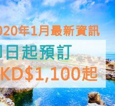 2020年1月最新機票優惠,香港出發來回首爾含稅HKD$1,100起 來回台北含稅HKD$1,300起 來回大阪HKD$1,700起…