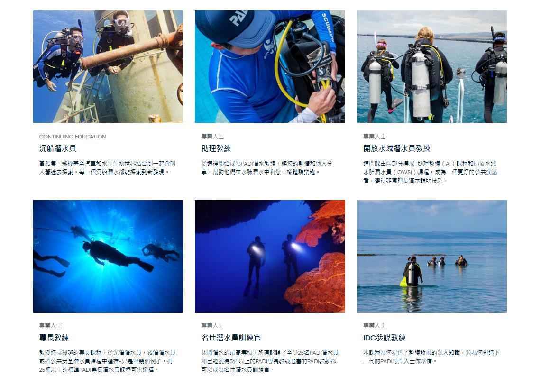 潛水訓練 專業課程