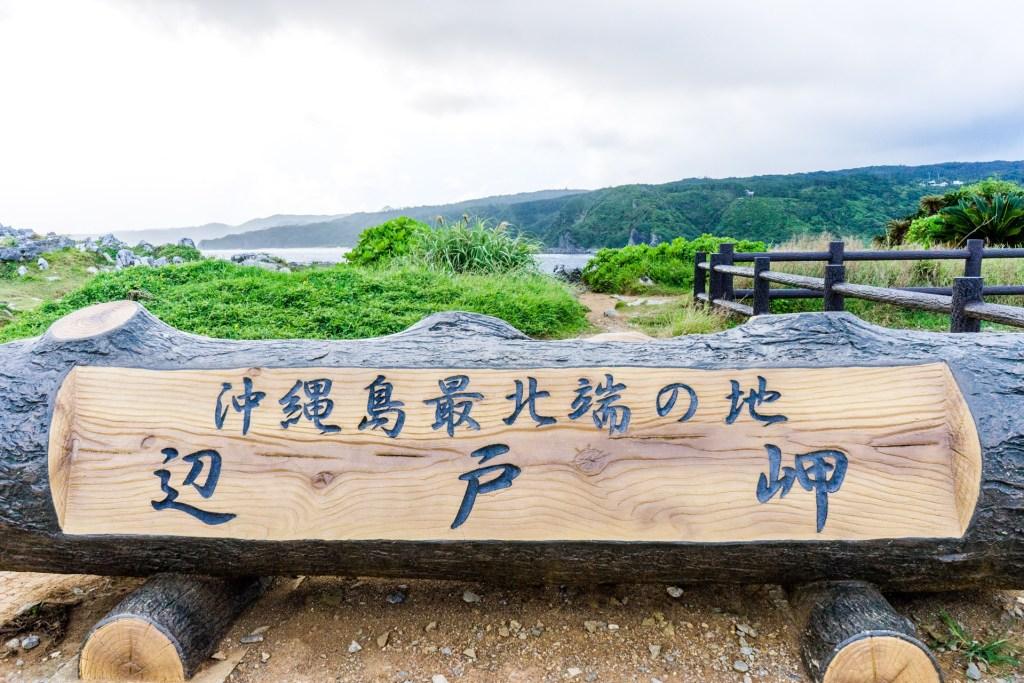 沖繩潛水 邊戶岬古洞