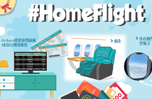Homeflight