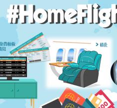 Airbare邀請你#HomeFlight 在家來一趟頭等艙飛行