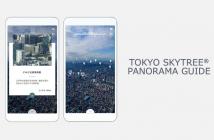 日本東京 TOKYO SKYTREE® PANORAMA GUIDE