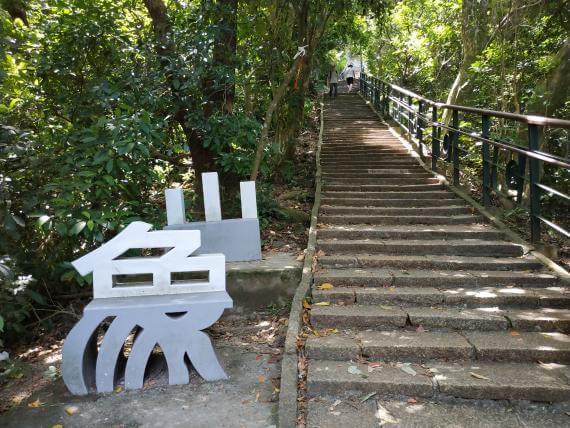 台北馬拉松 景點象山