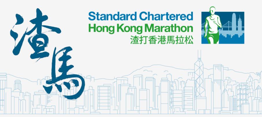 六大馬拉松 渣打香港馬拉松